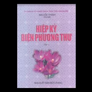 Hiệp Kỷ Biện Phương Thư - Ebook - Cohoc.vn