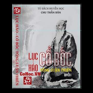 Lục Hào Cổ Bốc Quyển 1 - Chu Thần Bân