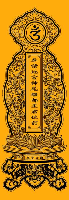 Bài vị cúng sao Kế Đô - Dâng Sao Giải Hạn - Cohoc.vn