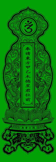 Bài vị cúng sao Mộc Đức - Dâng Sao Giải Hạn - Cohoc.vn