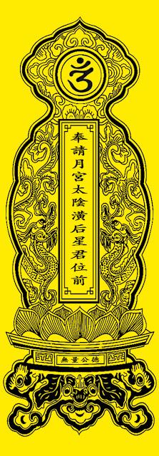 Bài vị cúng sao Thái Âm - Dâng Sao Giải Hạn - Cohoc.vn