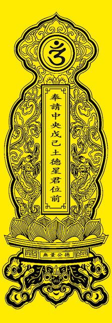 Bài vị cúng sao Thổ Tú - Dâng Sao Giải Hạn - Cohoc.vn