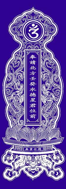 Bài vị cúng sao Thủy Diệu - Dâng Sao Giải Hạn - Cohoc.vn