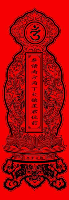 Bài vị cúng sao Vân Hớn - Dâng Sao Giải Hạn - Cohoc.vn