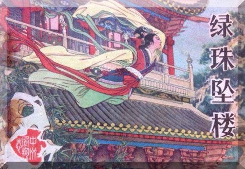 Lục Châu Trụy Lâu - Biểu Tượng của sự gẫy đổ